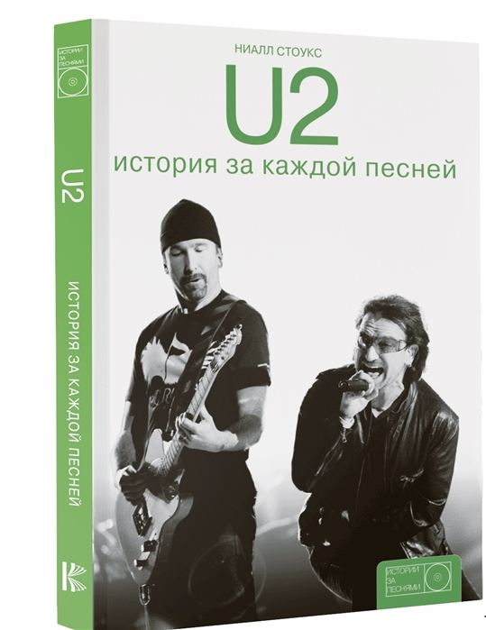 Стоукс Н. U2 История за каждой песней u2 mexico