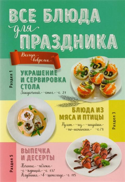 Левашева Е. (ред.) Все блюда для праздника