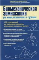Биомеханическая гимнастика для мышц позвоночника и суставов