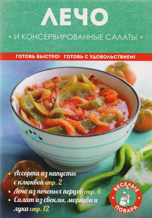 цены на Братушева А. (ред.) Лечо и консервированные салаты  в интернет-магазинах
