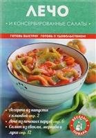 Лечо и консервированные салаты
