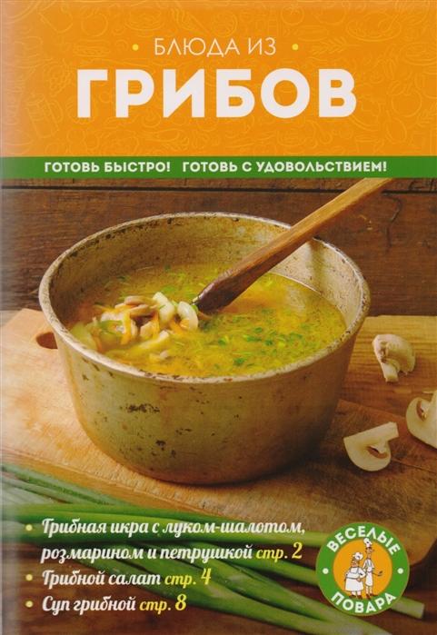 Братушева А. (ред.) Блюда из грибов