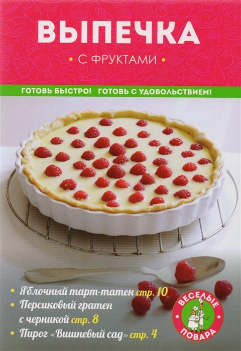 Братушева А. (ред.) Выпечка с фруктами