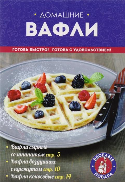 цены на Братушева А. (ред.) Домашние вафли  в интернет-магазинах