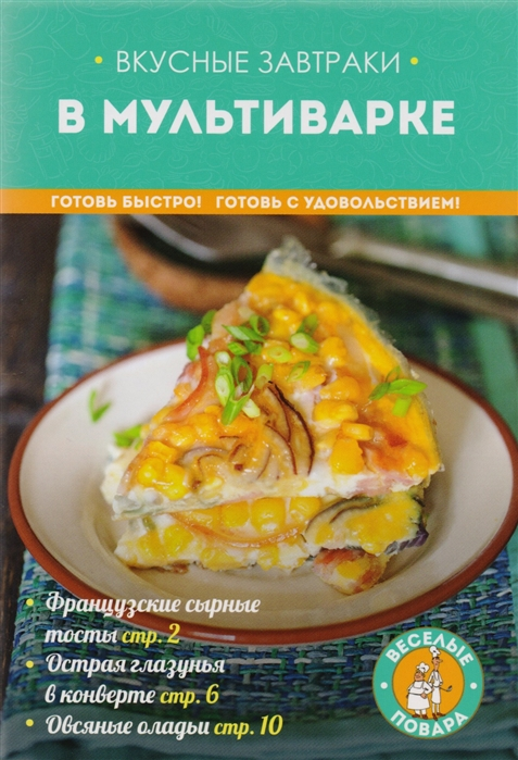 все цены на Братушева А. (ред.) Вкусные завтраки в мультиварке онлайн