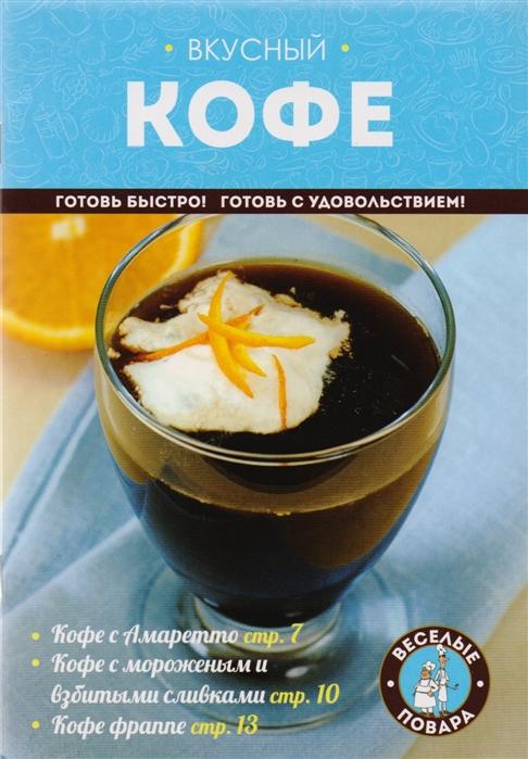 цены на Братушева А. (ред.) Вкусный кофе  в интернет-магазинах