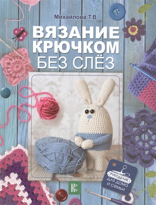 Михайлова Т. Вязание крючком без слез