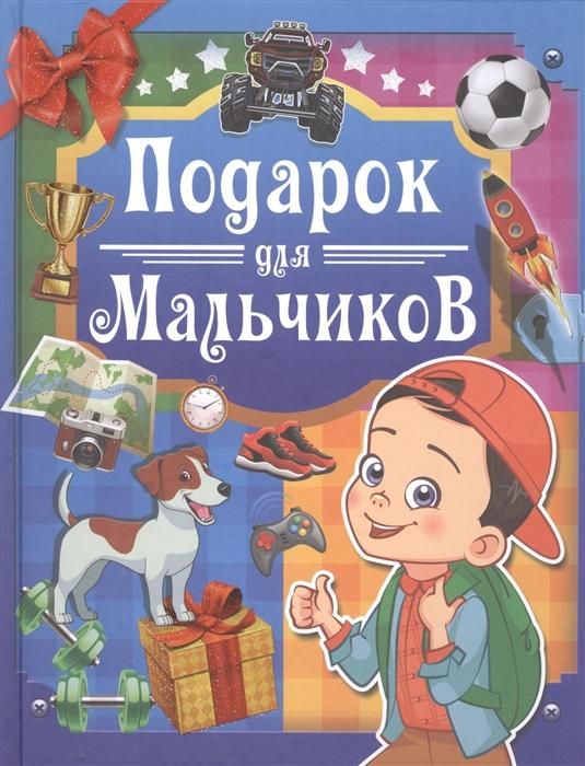 Купить Подарок для мальчиков, АСТ, Универсальные детские энциклопедии и справочники