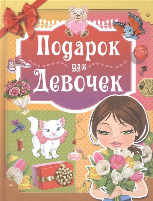 Купить Подарок для девочек, АСТ, Универсальные детские энциклопедии и справочники