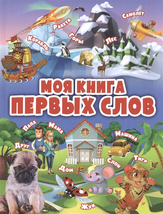 Третьякова А., Шабан Т. Моя книга первых слов мерников а третьякова а моя первая большая книга о технике