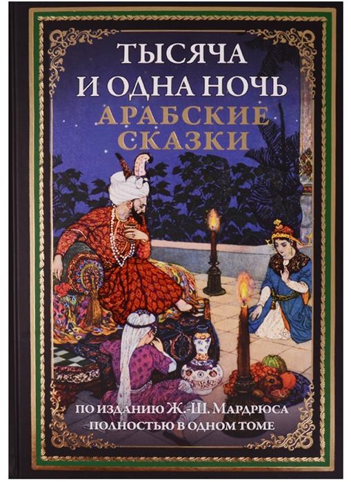 Тысяча и одна ночь Арабские сказки по изданию Ж -Ш Мардрюса полностью в одном томе цена и фото