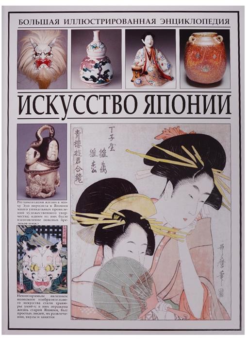 Искусство Японии стоимость