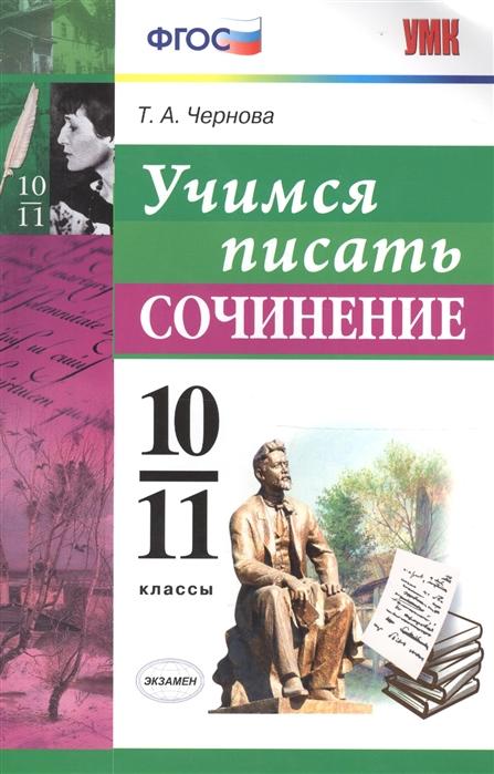 все цены на Чернова Т. Учимся писать сочинение 10-11 классы ФГОС онлайн