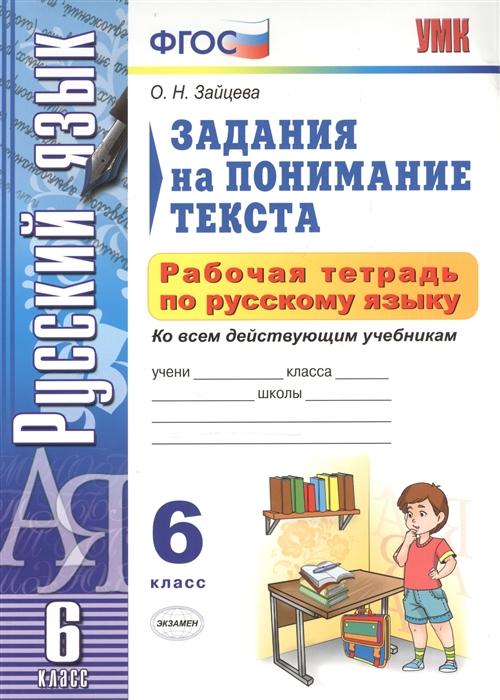 Зайцева О. Рабочая тетрадь по русскому языку 6 класс Задания на понимание текста Ко всем действующим учебникам цены