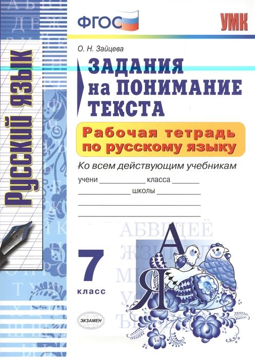 Зайцева О. Рабочая тетрадь по русскому языку 7 класс Задания на понимание текста Ко всем действующим учебникам цены
