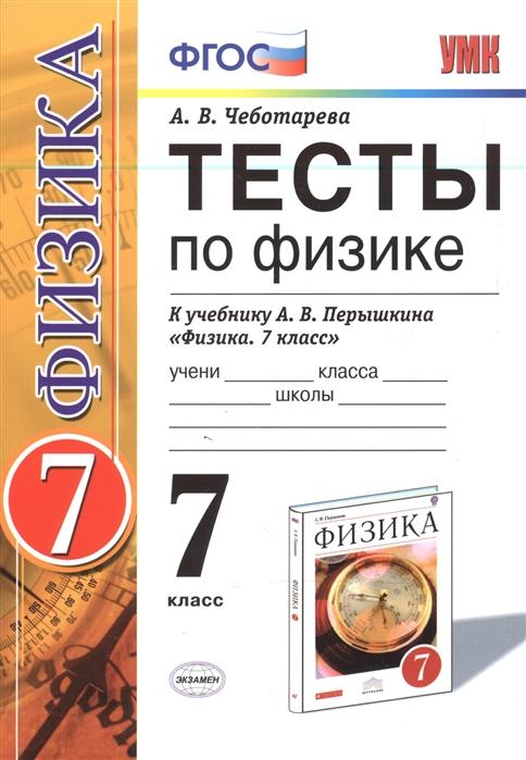 Чеботарева А. Тесты по физике 7 класс К учебнику А В Перышкина Физика 7 класс М Дрофа