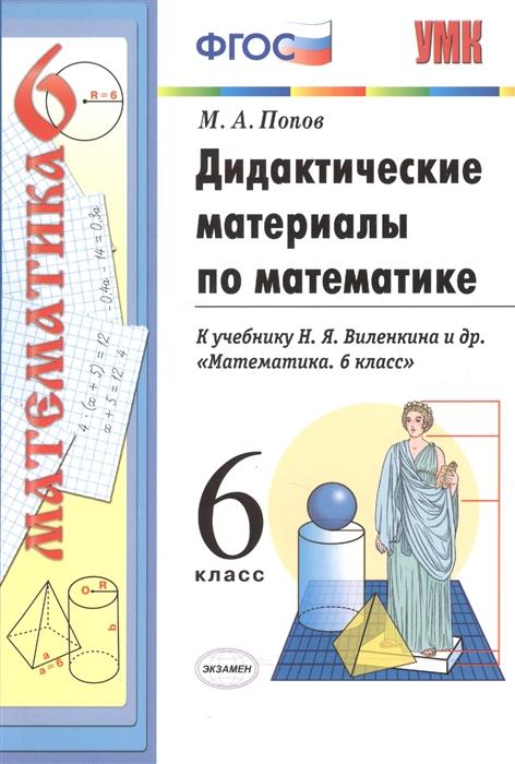 Дидактические материалы по математике 6 класс К учебнику Н Я Виленкина и др Математика 6 класс М Мнемозина