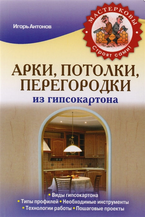 Антонов И. Арки потолки перегородки из гипсокартона