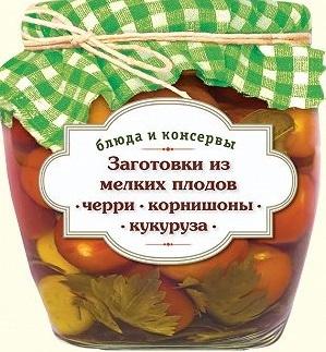 Иванова С. Заготовки из мелких плодов Черри корнишоны мини-кукуруза