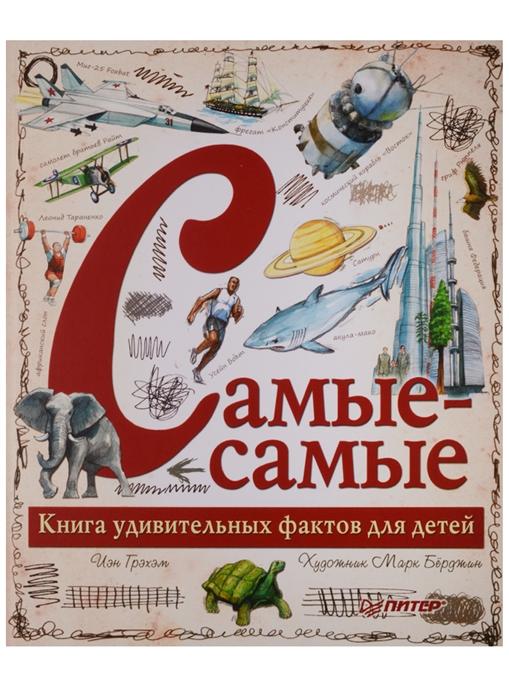 Купить Самые-самые Книга удивительных фактов для детей, Питер СПб, Универсальные детские энциклопедии и справочники