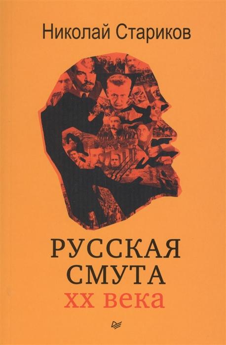Стариков Н. Русская смута ХХ века