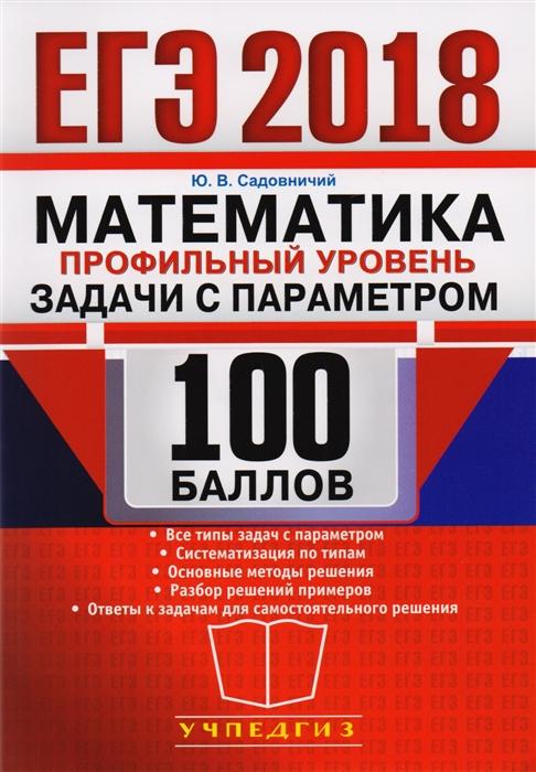 Садовничий Ю. ЕГЭ 100 баллов Математика Профильный уровень Задачи с параметром