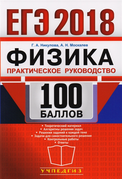 купить Никулова Г., Москалев А. ЕГЭ 100 баллов Физика Практическое руководство по цене 195 рублей