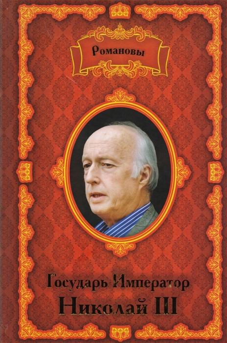 Романовы Государь Император Николай III