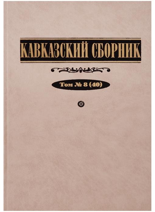 Кавказский сборник Том 8 40