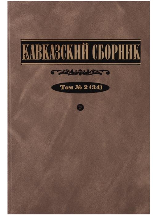 Кавказский сборник Том 2 34