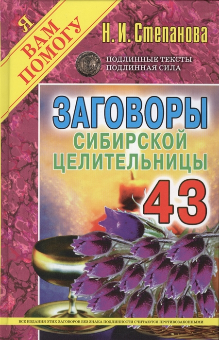 Заговоры сибирской целительницы Выпуск 43
