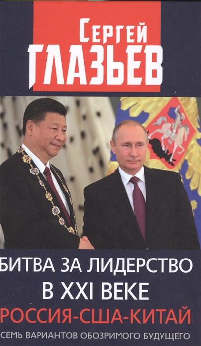 Глазьев С. Битва за лидерство в ХХI веке Россия-США-Китай Семь вариантов обозримого будущего