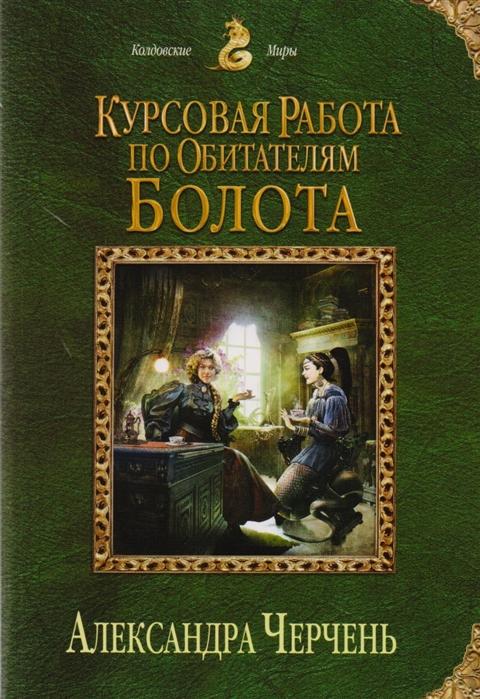 книги черчень читать полностью бесплатно