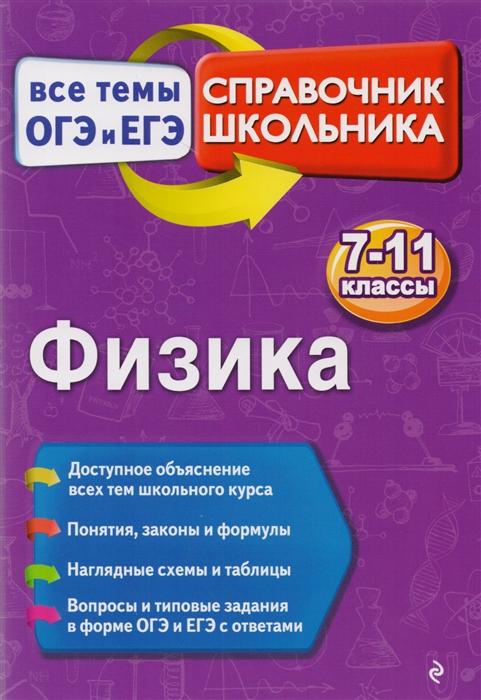 Физика 7-11 классы Справочник школьника Все темы ОГЭ и ЕГЭ