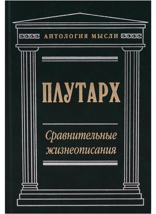 Плутарх Сравнительные жизнеописания плутарх избранные жизнеописания комплект из 2 книг