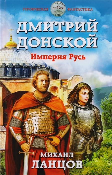 Ланцов М. Дмитрий Донской Империя Русь дмитрий донской империя русь