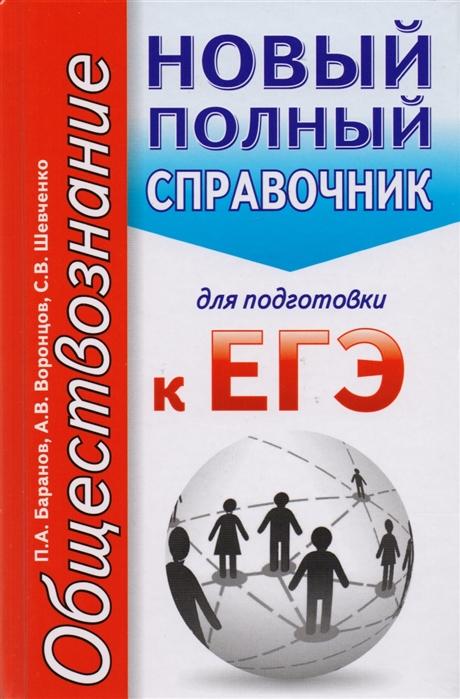 ЕГЭ Обществознание Новый полный справочник для подготовки в ЕГЭ