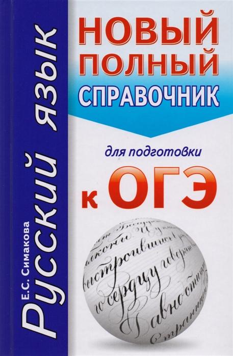 цена Симакова Е. ОГЭ Русский язык Новый полный справочник для подготовки к ОГЭ в интернет-магазинах