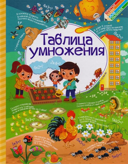 Доманская Л., Максимова И. Таблица умножения доманская л веселая считалка
