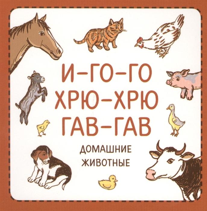 Сурова З., Суров Ф. И-го-го Хрю-Хрю Гав-гав Домашние животные все цены