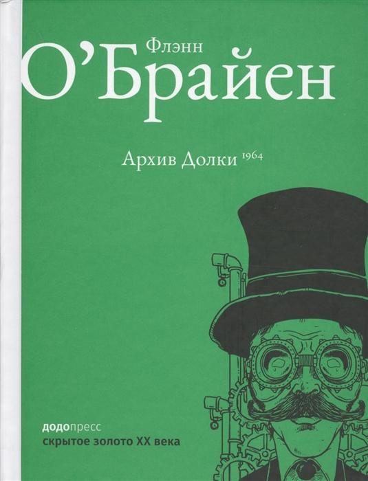 О`Брайен Ф. Архив Долки цена