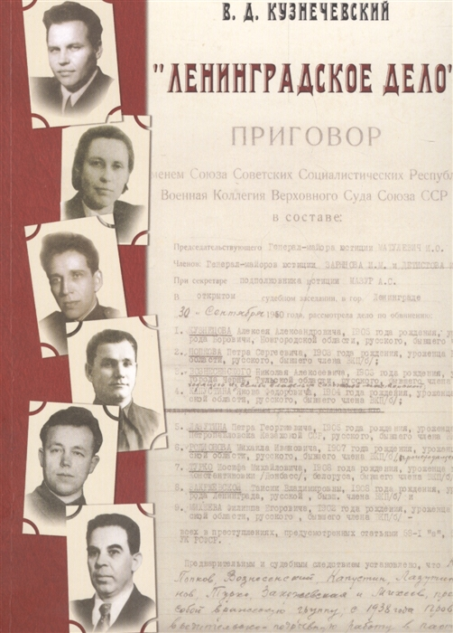 Ленинградское дело