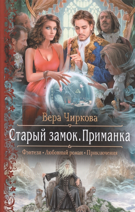 Чиркова В. Старый замок Приманка