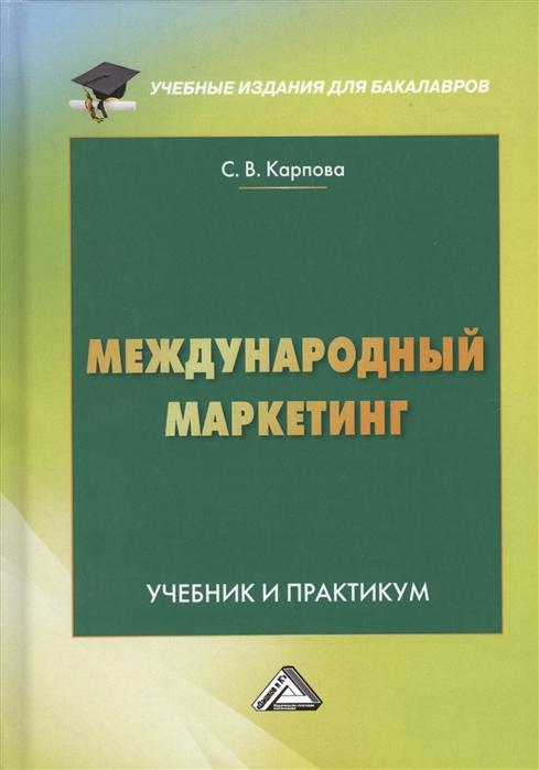 Международный маркетинг Учебник и практикум