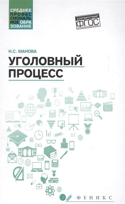 Манова Н. Уголовный процесс Учебник цена