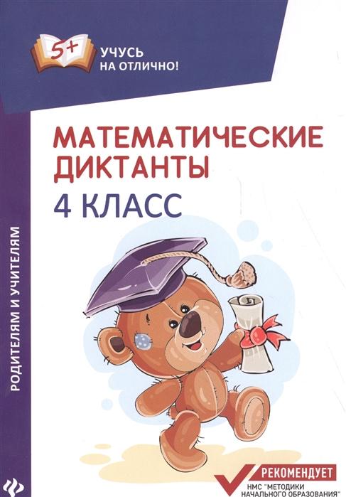 купить Буряк М. Математические диктанты 4 класс онлайн