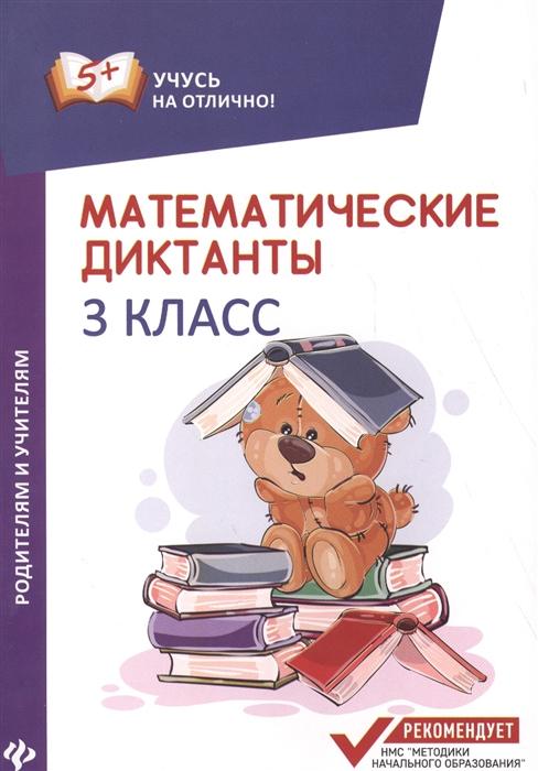 купить Буряк М.В. Математические диктанты 3 класс онлайн