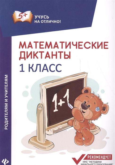 купить Буряк М.В. Математические диктанты 1 класс онлайн