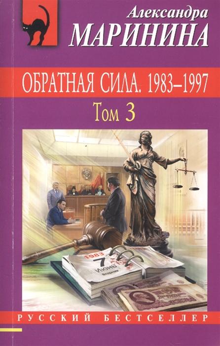 Маринина А. Обратная сила Том 3 1983 - 1997