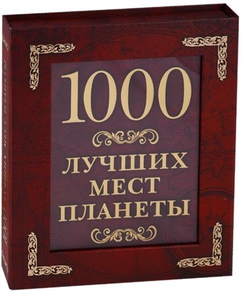 Шахова Е. (ред.) 1000 лучших мест планеты шахова е ред карта сочи и адлера